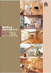 顔の見える木材での家づくり30選