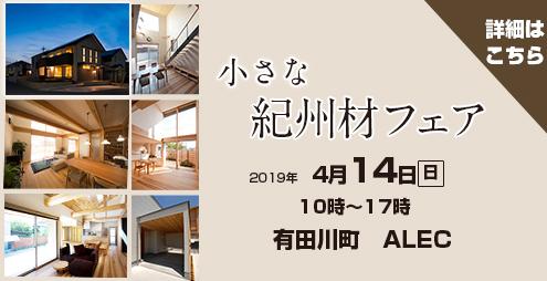 和歌山県主催の「紀州材フェア」